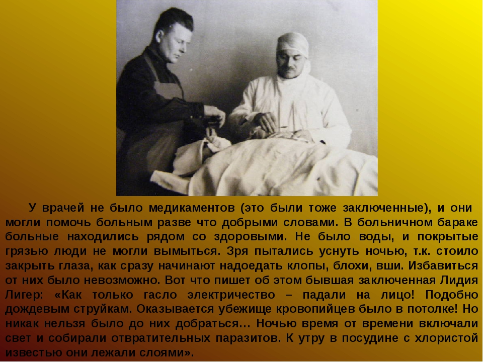 У врачей не было медикаментов (это были тоже заключенные), и они могли помочь...