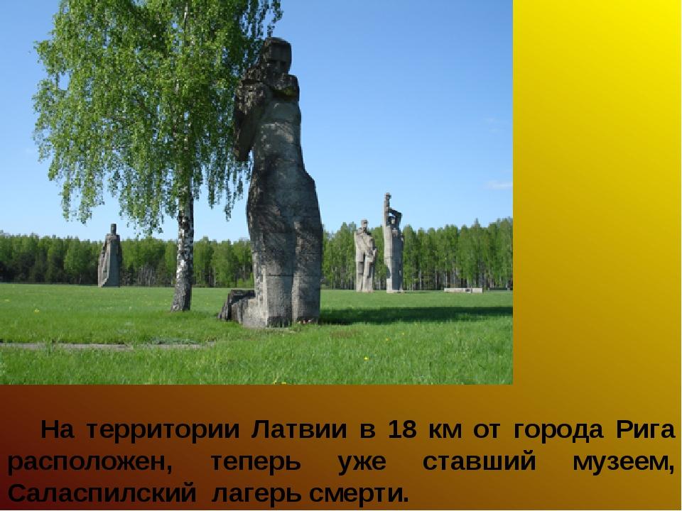 На территории Латвии в 18 км от города Рига расположен, теперь уже ставший му...