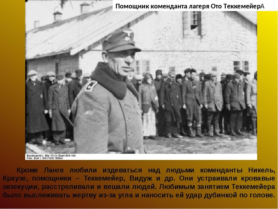 Кроме Ланге любили издеваться над людьми коменданты Никель, Краузе, помощники...