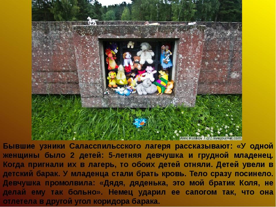 Бывшие узники Саласспильсского лагеря рассказывают: «У одной женщины было 2 д...