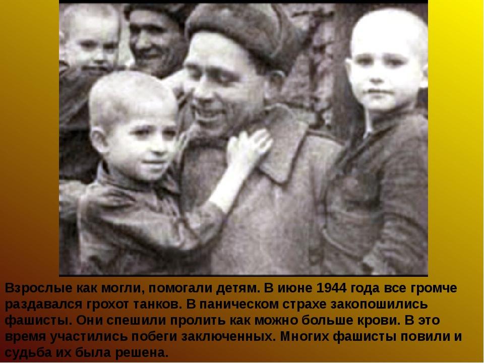 Взрослые как могли, помогали детям. В июне 1944 года все громче раздавался гр...