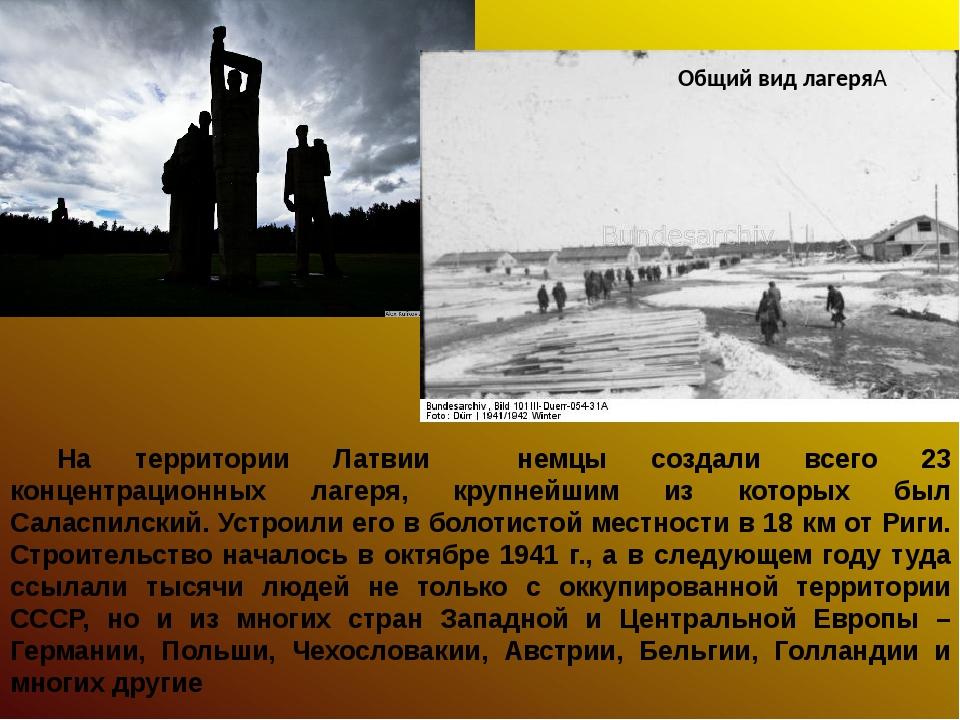 На территории Латвии немцы создали всего 23 концентрационных лагеря, крупнейш...