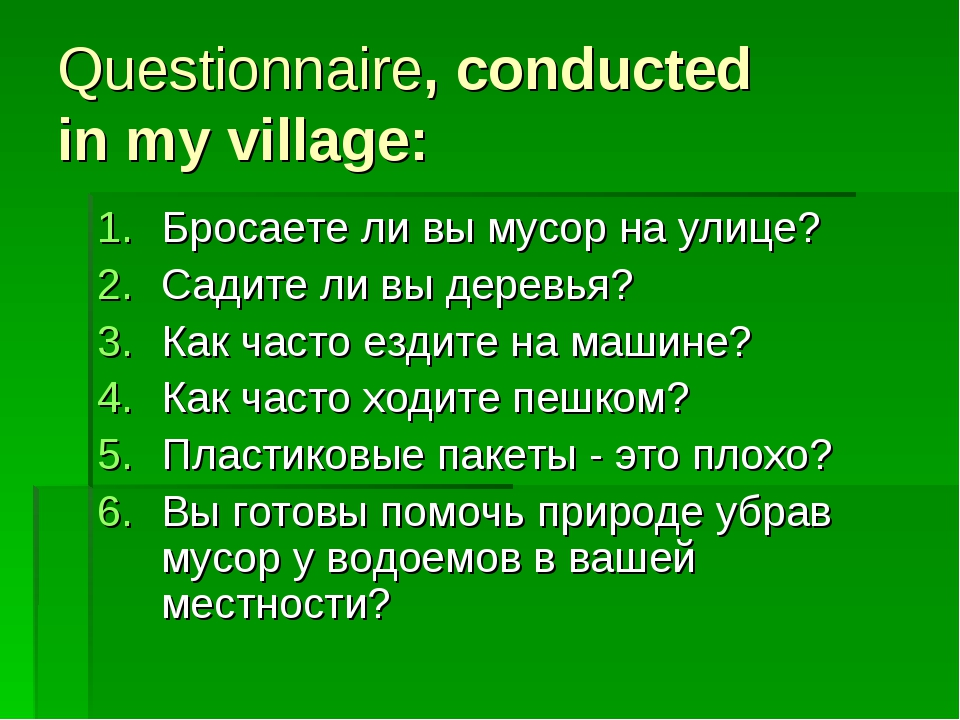 Questionnaire, conducted in my village: Бросаете ли вы мусор на улице? Садите...
