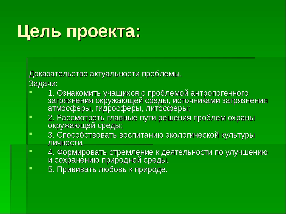 Цель проекта: Доказательство актуальности проблемы. Задачи: 1. Ознакомить уча...