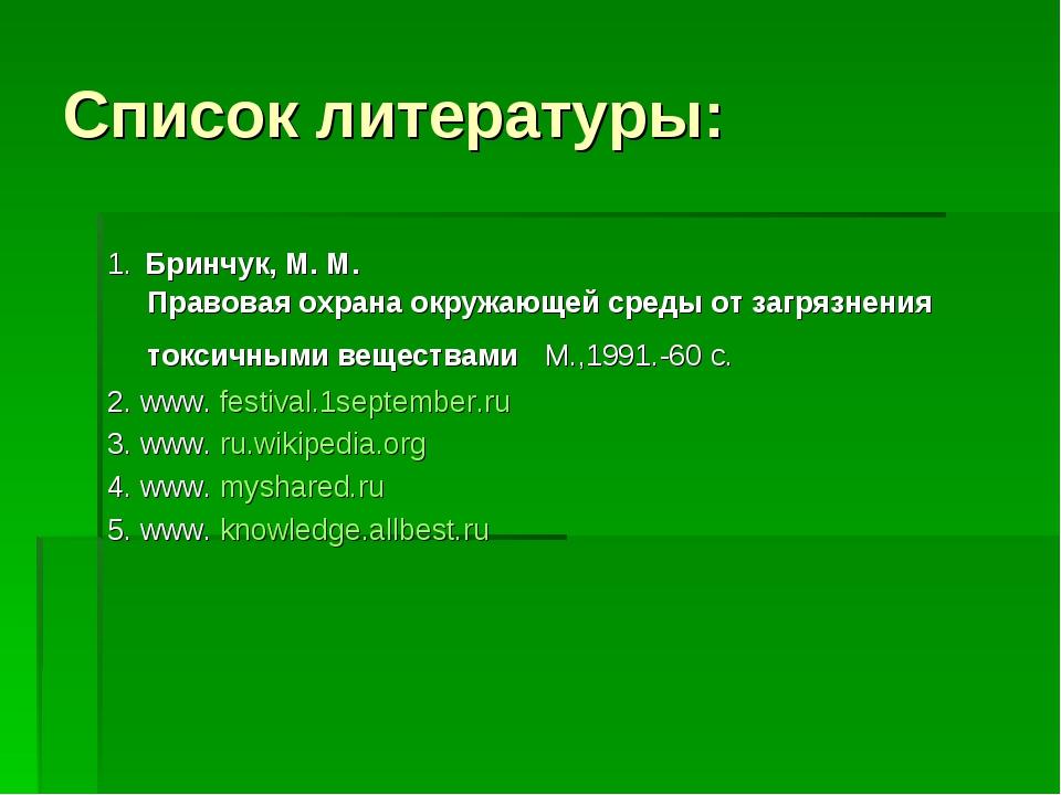 Список литературы: 1. Бринчук, М. М. Правовая охрана окружающей среды от загр...