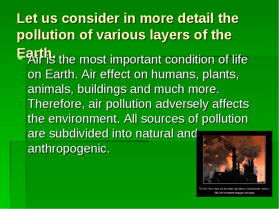 Let us consider in more detail the pollution of various layers of the Earth....