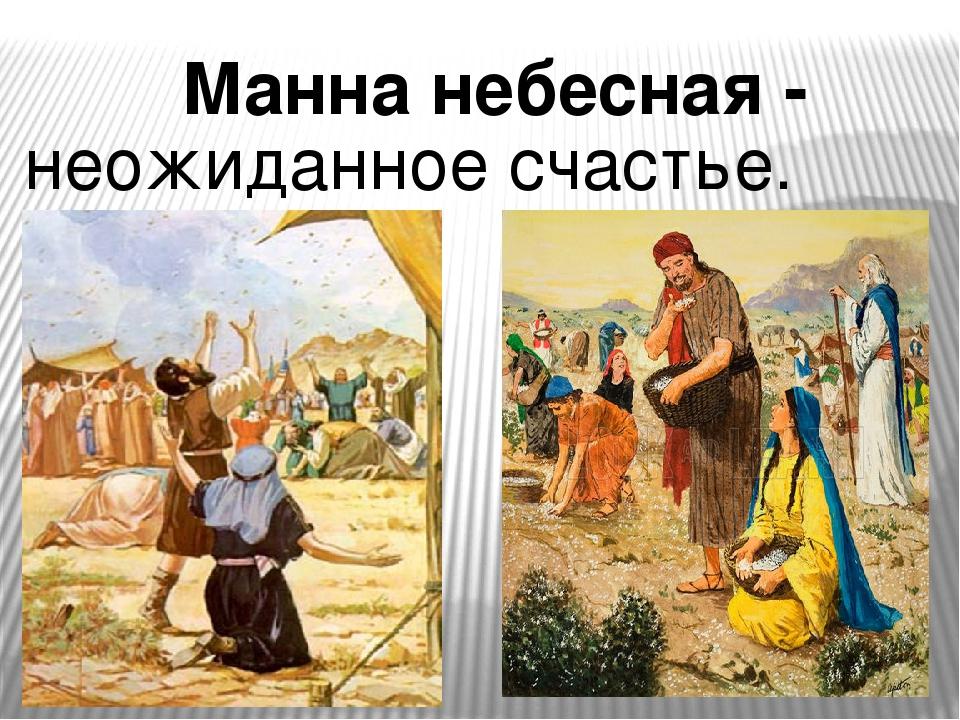 бесплатных манна небесная картинка фразеологизм погребок своими руками