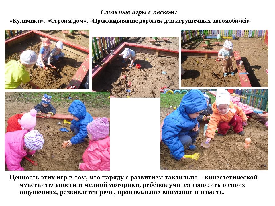 Сложные игры с песком: «Куличики», «Строим дом», «Прокладывание дорожек для и...