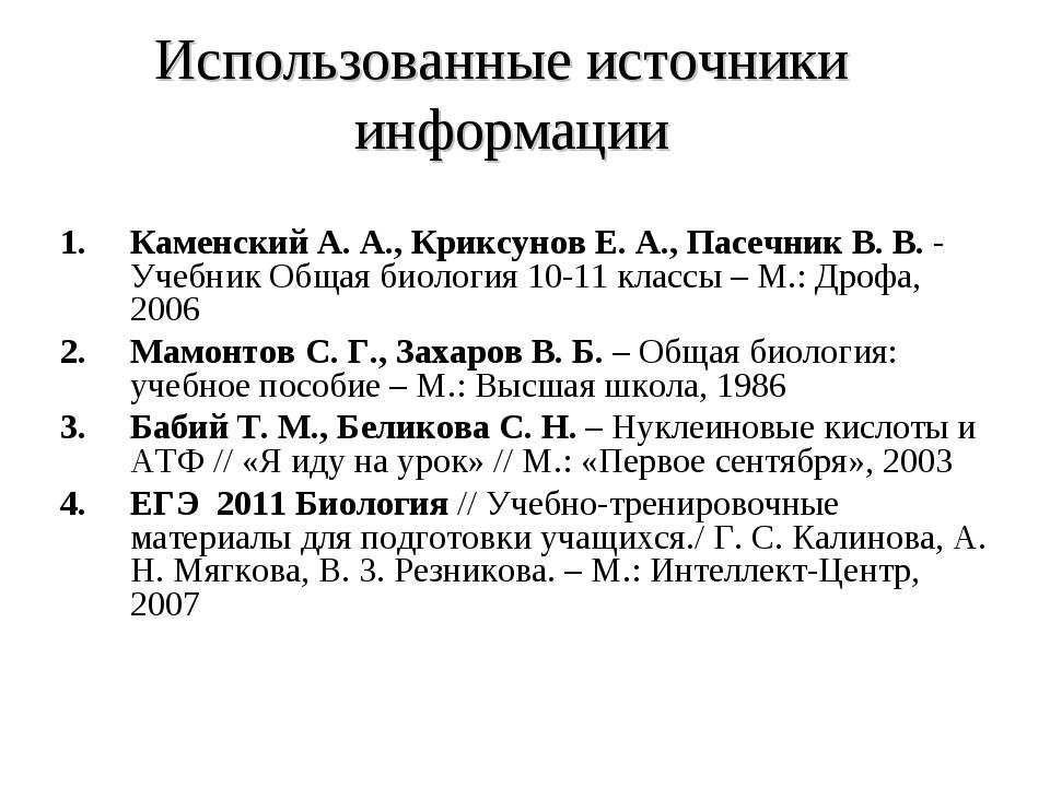 Использованные источники информации Каменский А. А., Криксунов Е. А., Пасеч...
