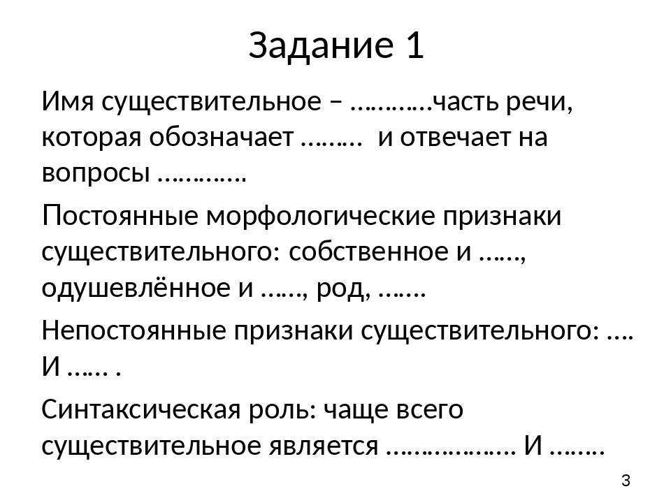 Задание 1 Имя существительное – …………часть речи, которая обозначает ……… и отве...