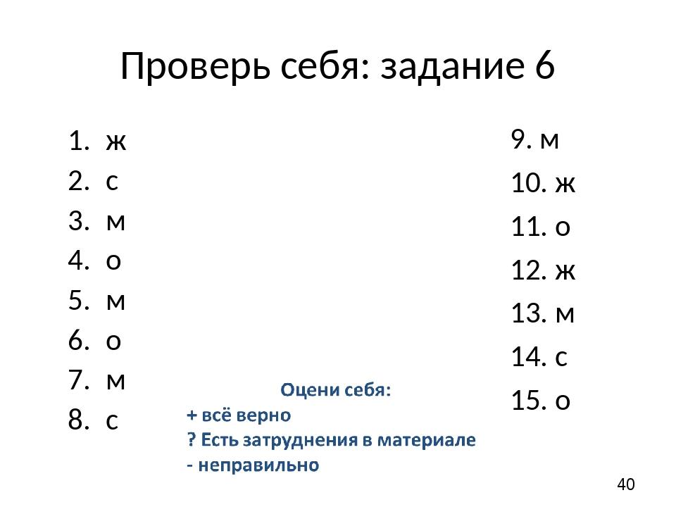 Проверь себя: задание 6 ж с м о м о м с 9. м 10. ж 11. о 12. ж 13. м 14. с 15...