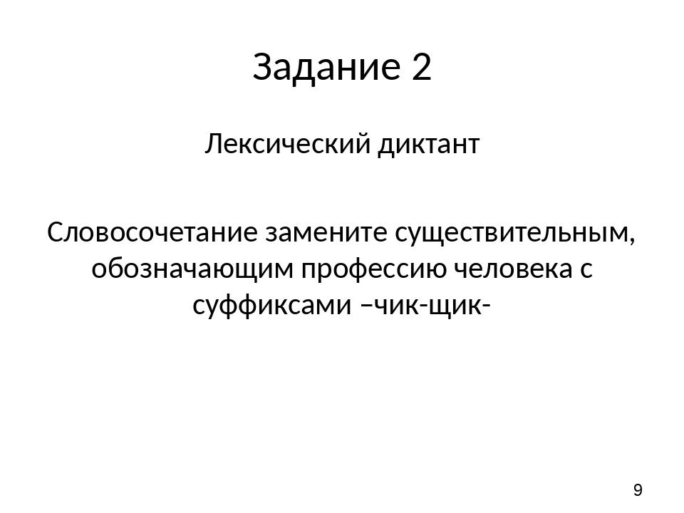 Задание 2 Лексический диктант Словосочетание замените существительным, обозна...