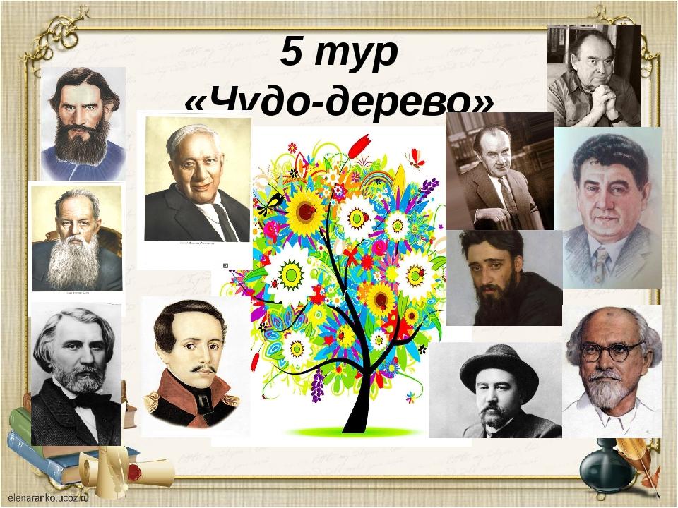 5 тур «Чудо-дерево»