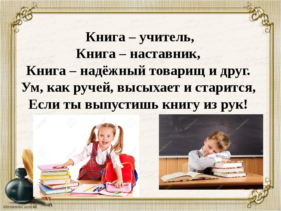 Книга – учитель, Книга – наставник, Книга – надёжный товарищ и друг. Ум, как...