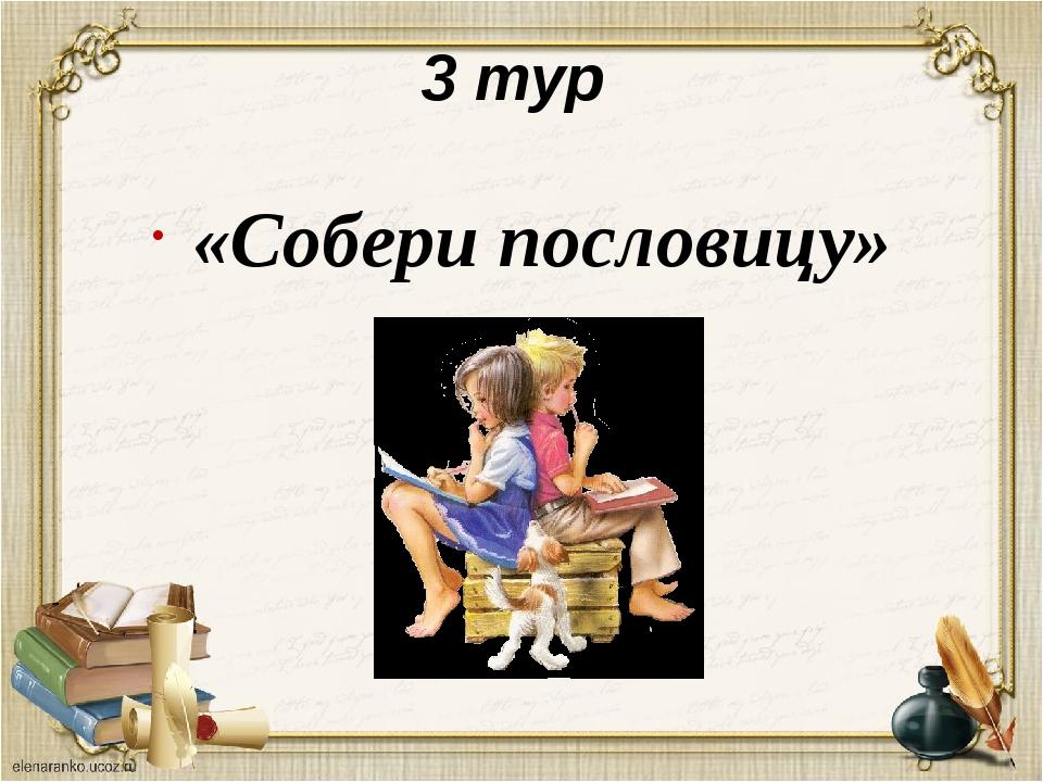 3 тур «Собери пословицу»