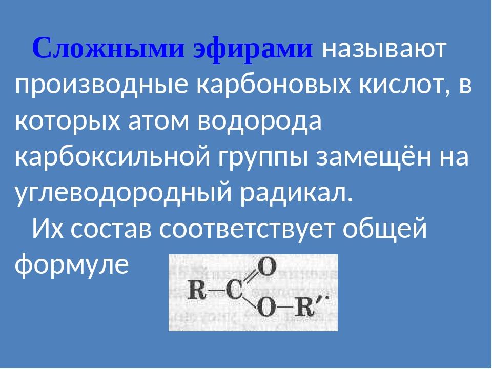 Сложными эфирами называют производные карбоновых кислот, в которых атом водо...