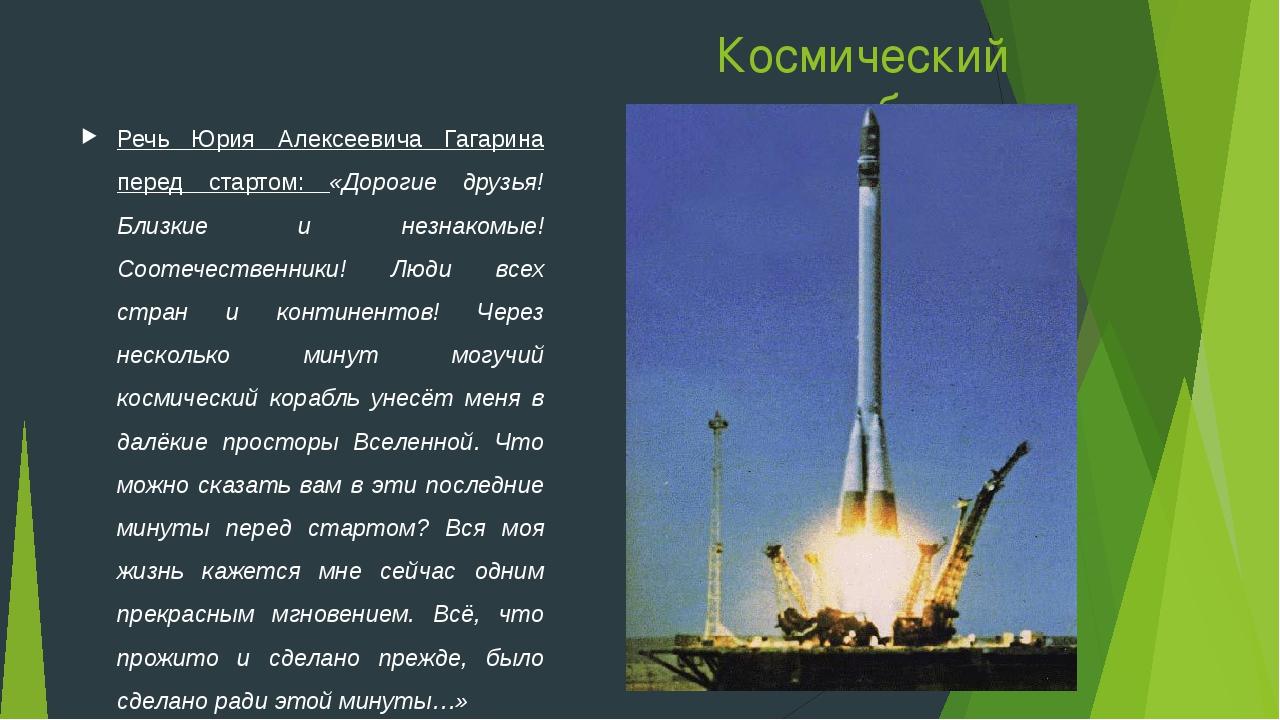 Космический корабль «Восток» Речь Юрия Алексеевича Гагарина перед стартом: «Д...