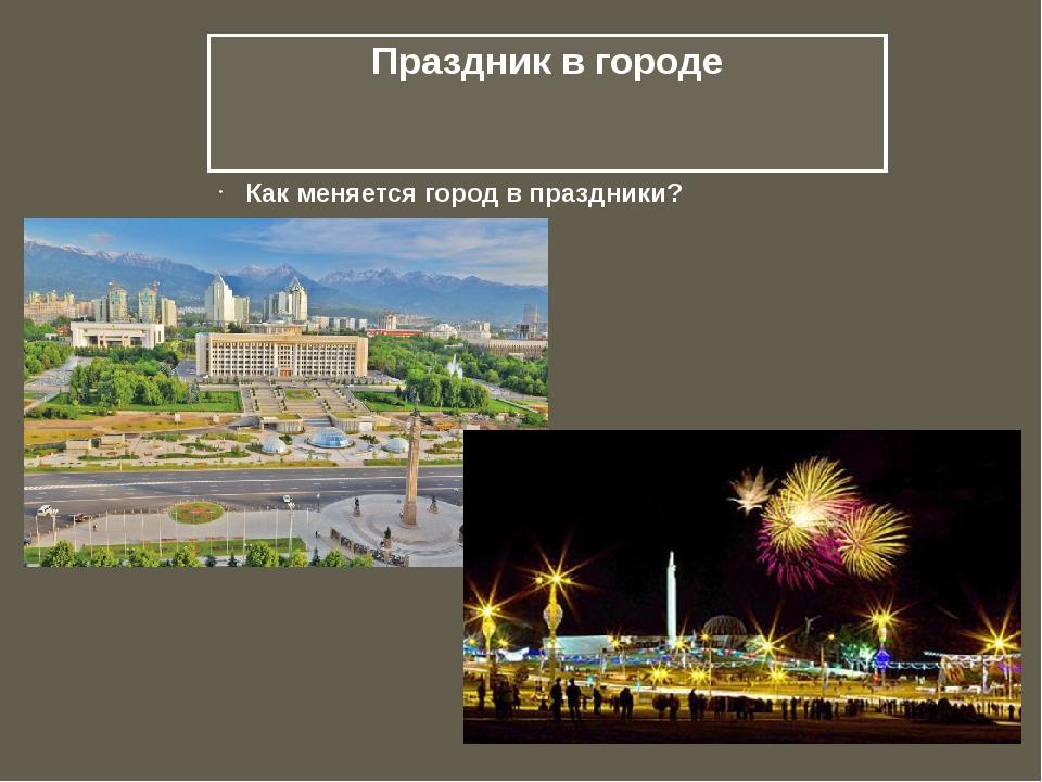 Праздник в городе Как меняется город в праздники?