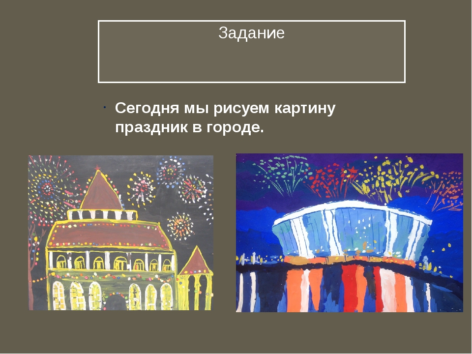 Задание Сегодня мы рисуем картину праздник в городе.