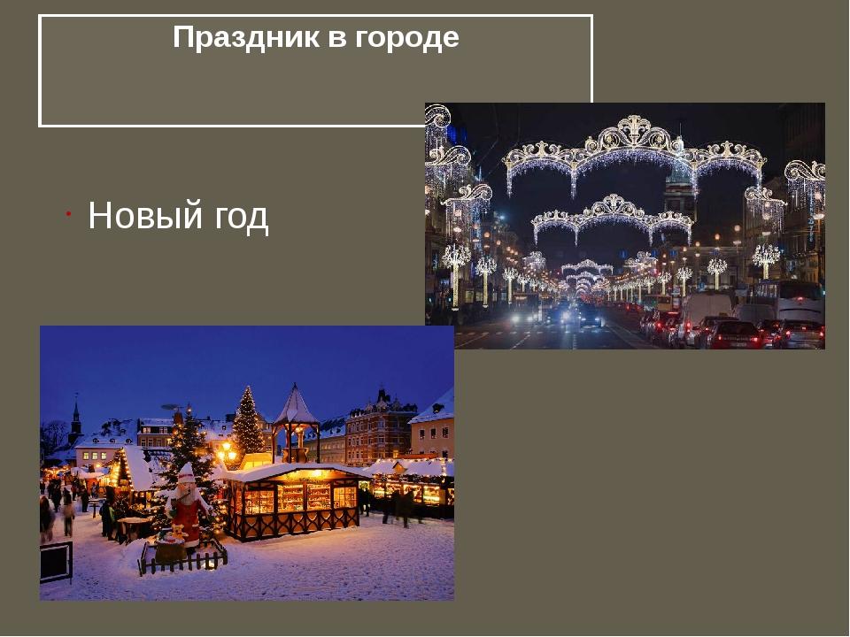 Праздник в городе Новый год
