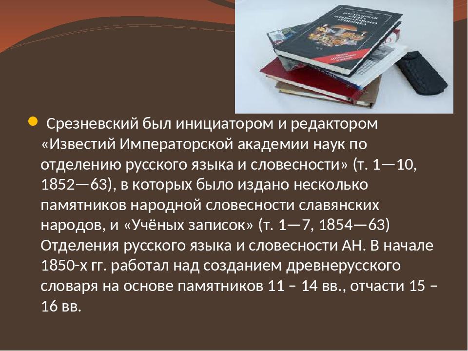 Срезневский был инициатором и редактором «Известий Императорской академии на...