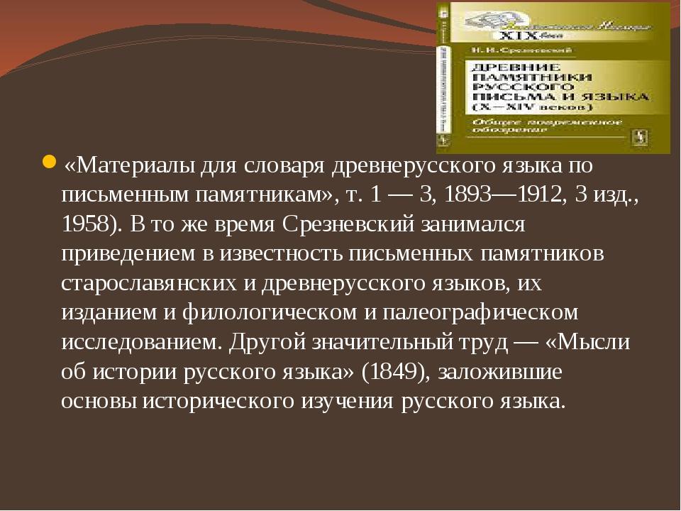 «Материалы для словаря древнерусского языка по письменным памятникам», т. 1...