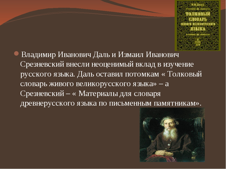 Владимир Иванович Даль и Измаил Иванович Срезневский внесли неоценимый вклад...