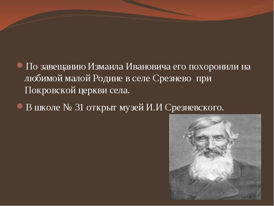 По завещанию Измаила Ивановича его похоронили на любимой малой Родине в селе...