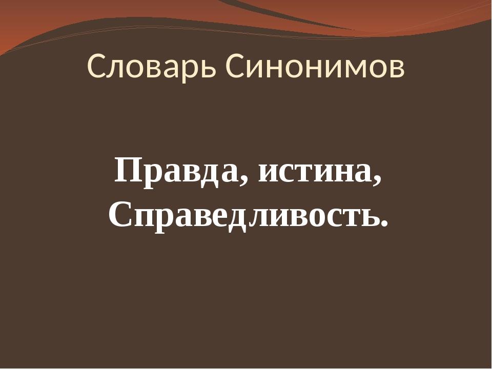 Словарь Синонимов Правда, истина, Справедливость.