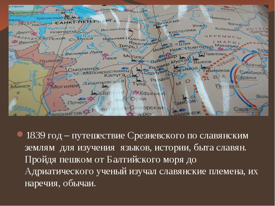 1839 год – путешествие Срезневского по славянским землям для изучения языков...