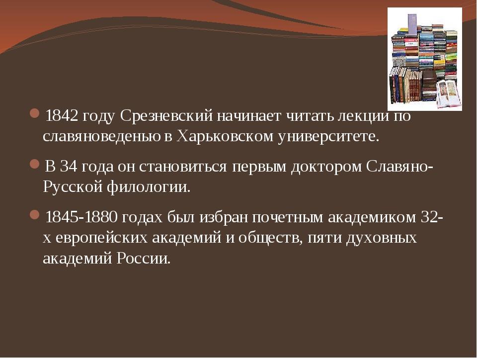 1842 году Срезневский начинает читать лекции по славяноведенью в Харьковском...