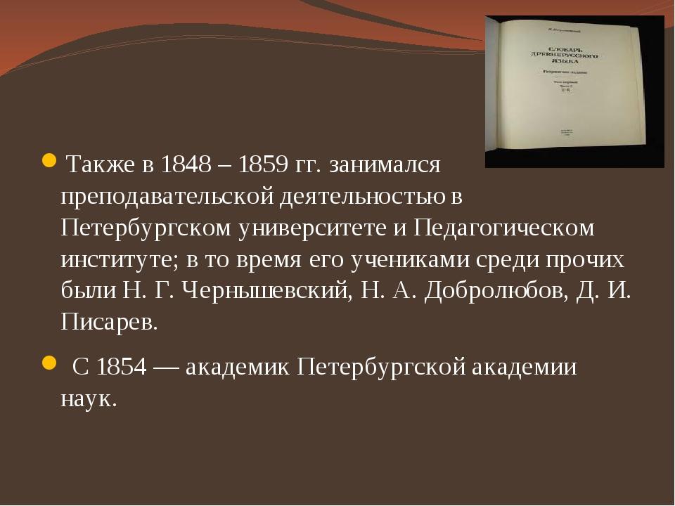 Также в 1848 – 1859 гг. занимался преподавательской деятельностью в Петербур...