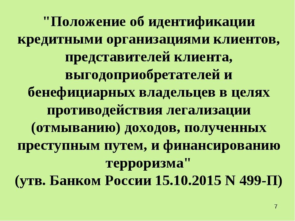 московский кредитный банк кредит пенсионерам