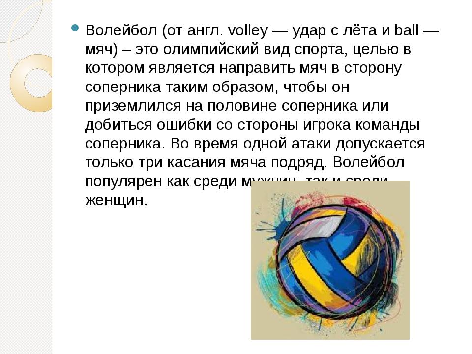 Волейбол (от англ. volley — удар с лёта и ball — мяч) – это олимпийский вид с...