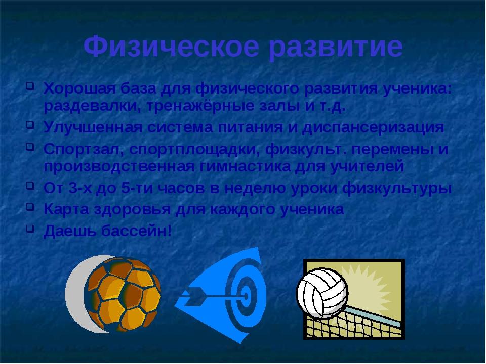 Физическое развитие Хорошая база для физического развития ученика: раздевалки...