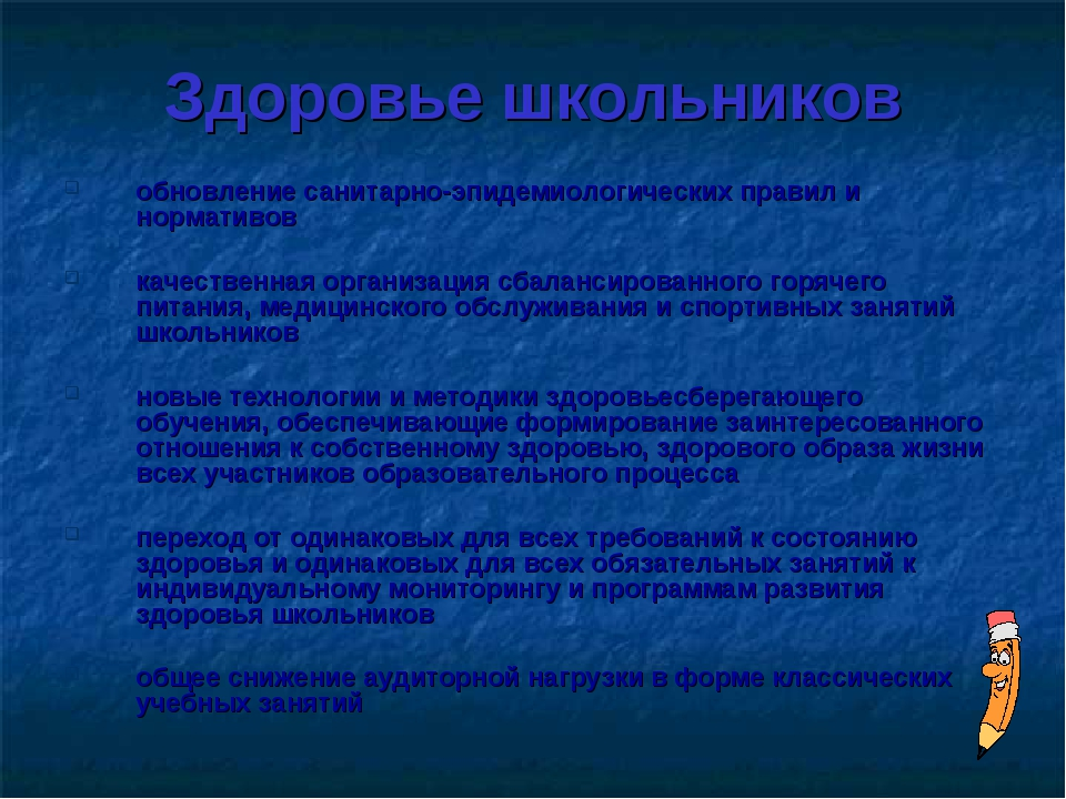 Здоровье школьников обновление санитарно-эпидемиологических правил и норматив...