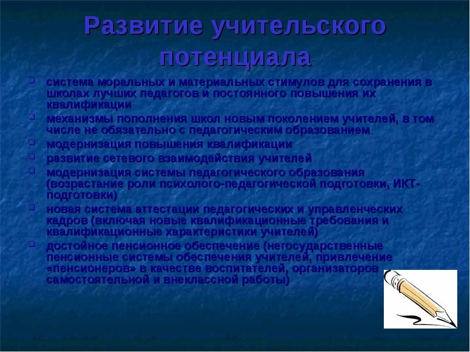 Развитие учительского потенциала система моральных и материальных стимулов дл...