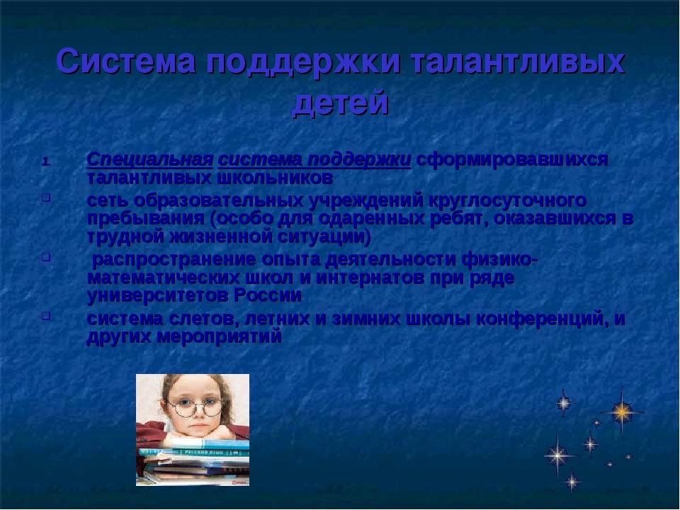 Система поддержки талантливых детей Специальная система поддержки сформировав...