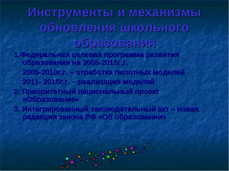 Инструменты и механизмы обновления школьного образования 1.Федеральная целева...