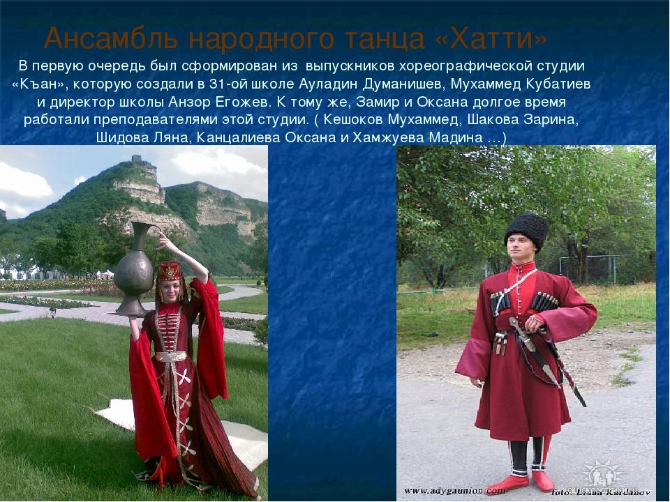 Ансамбль народного танца «Хатти» В первую очередь был сформирован из выпускни...