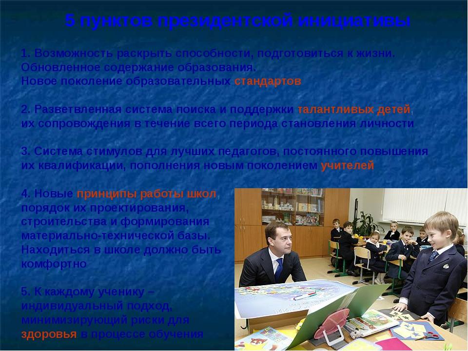 5 пунктов президентской инициативы 1. Возможность раскрыть способности, подг...