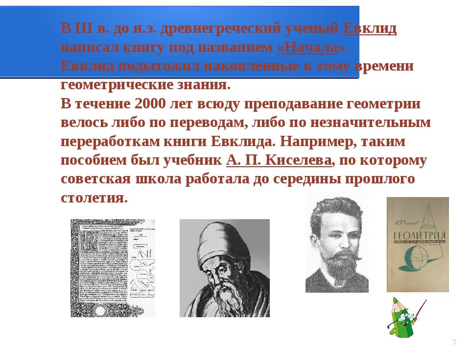 Древнегреческий уч ный евклид