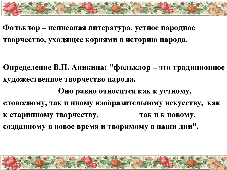 Аникин вп скачать бесплатно русское устное народное творчество
