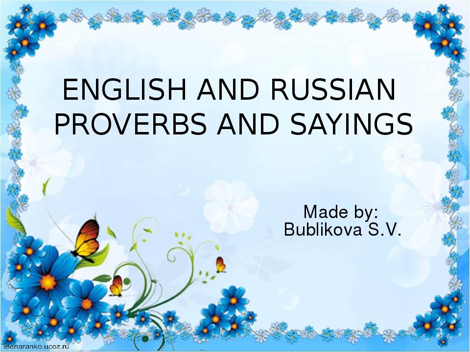 Английские пословицы о семье в картинках