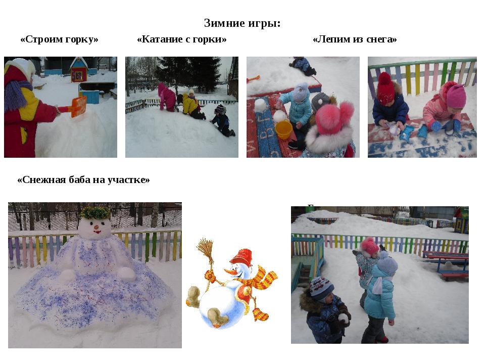 Зимние игры: «Строим горку» «Катание с горки» «Лепим из снега» «Снежная баба...