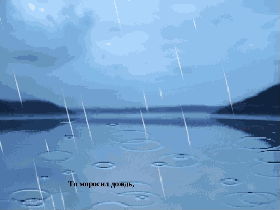 Наступающим новым, анимация дождя для картинки