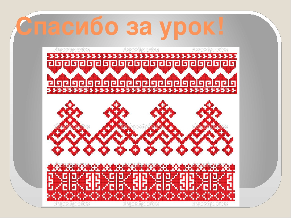 полотенце русское народное картинки как нарисовать ним относится мраморная