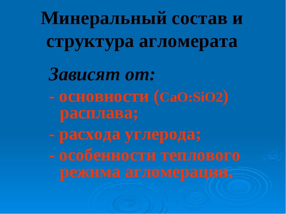 Минеральный состав и структура агломерата Зависят от: - основности (СаО:SiO2)...