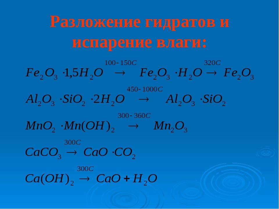 Разложение гидратов и испарение влаги: