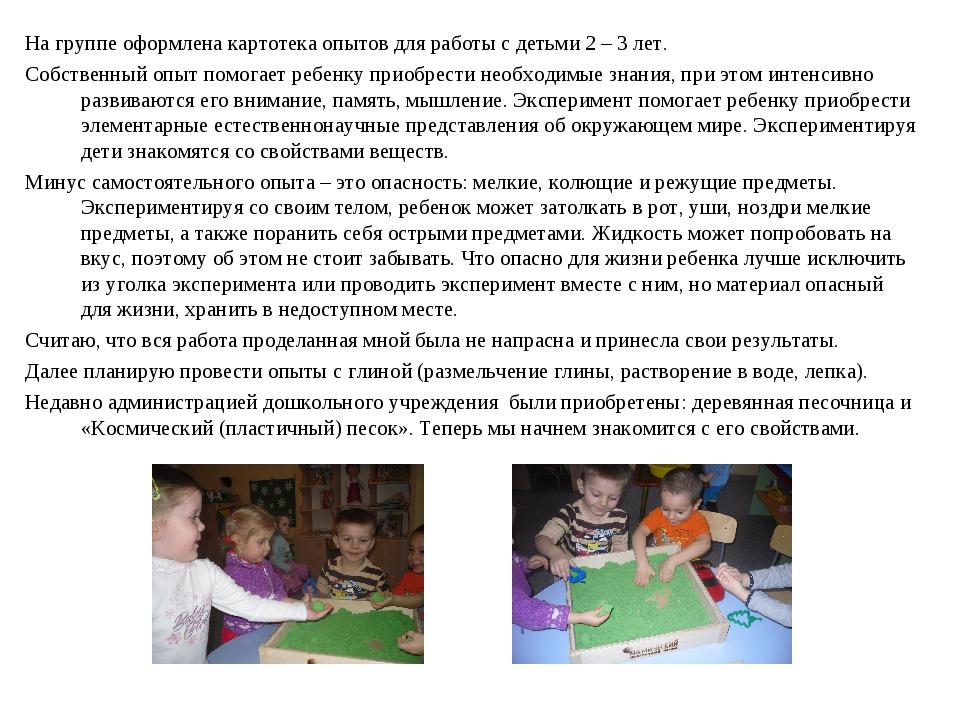 На группе оформлена картотека опытов для работы с детьми 2 – 3 лет. Собственн...